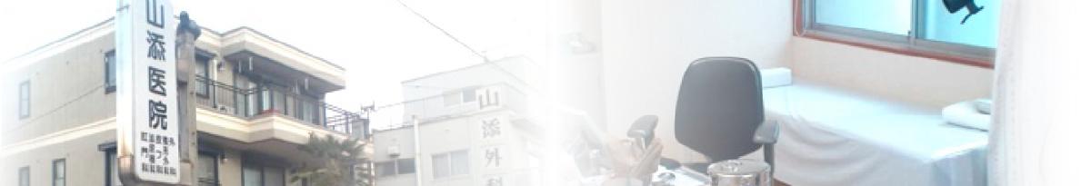 山添医院|外観写真