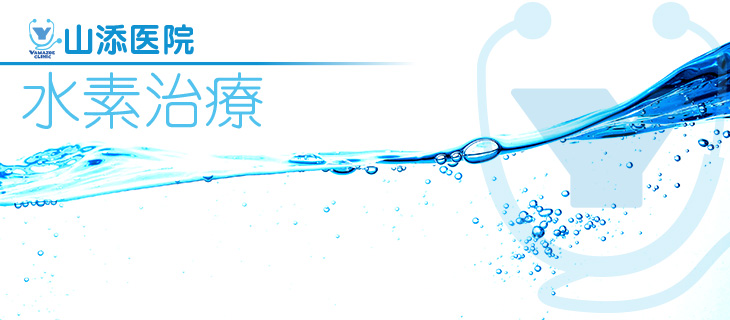 山添医院の水素治療