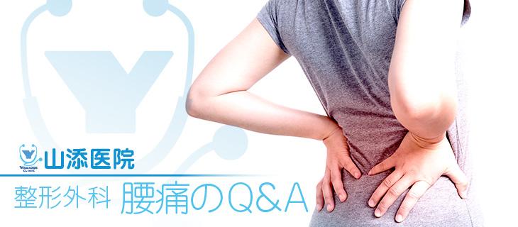 京都府左京区の整形外科 山添医院の腰痛のQ&A