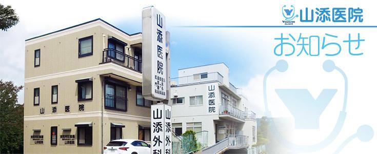 左京区の山添医院からのお知らせ