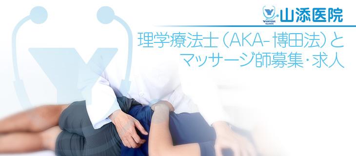 山添医院の理学療法士(AKA-博田法)とマッサージ師募集・求人