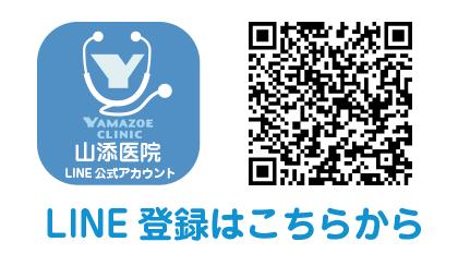 京都市左京区 山添医院LINE公式アカウントQRコード